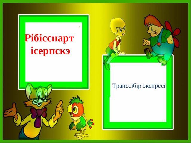 Рібісснарт ісерпскэ Транссібір экспресі