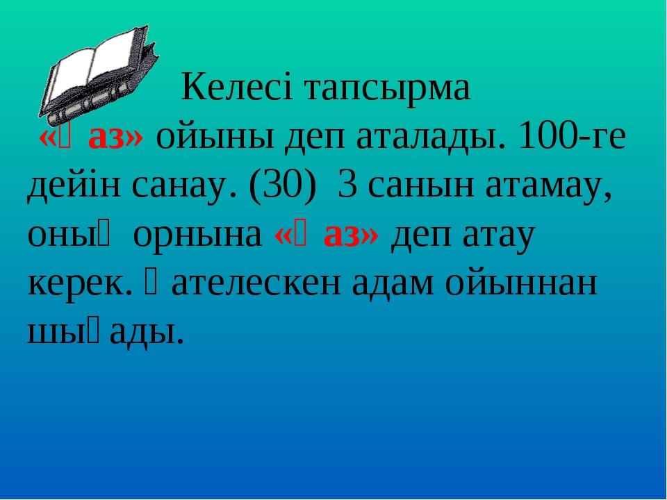 Келесі тапсырма «Қаз» ойыны деп аталады. 100-ге дейін санау. (30) 3 санын ата...