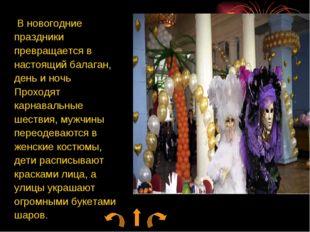 В новогодние праздники превращается в настоящий балаган, день и ночь Проходя