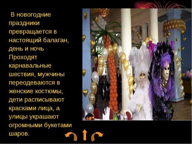 В новогодние праздники превращается в настоящий балаган, день и ночь Проходя...
