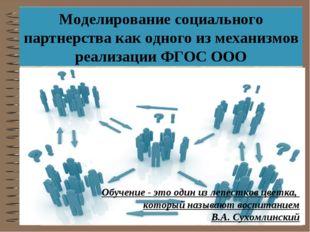 Моделирование социального партнерства как одного из механизмов реализации ФГО