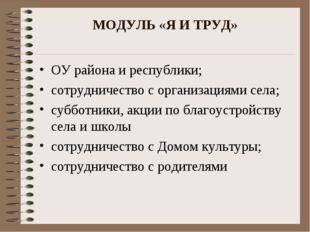 МОДУЛЬ «Я И ТРУД» ОУ района и республики; сотрудничество с организациями села