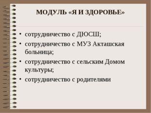МОДУЛЬ «Я И ЗДОРОВЬЕ» сотрудничество с ДЮСШ; сотрудничество с МУЗ Акташская б