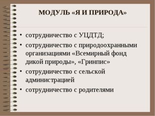 МОДУЛЬ «Я И ПРИРОДА» сотрудничество с УЦДТД; сотрудничество с природоохранным