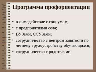 Программа профориентации взаимодействие с социумом; с предприятиями села; ВУЗ