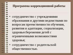 Программа коррекционной работы сотрудничество с учреждениями образования и др