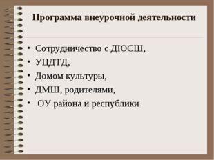 Программа внеурочной деятельности Сотрудничество с ДЮСШ, УЦДТД, Домом культур