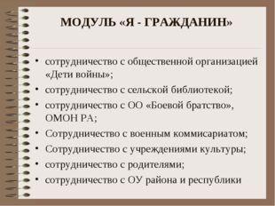 МОДУЛЬ «Я - ГРАЖДАНИН» сотрудничество с общественной организацией «Дети войны