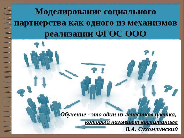 Моделирование социального партнерства как одного из механизмов реализации ФГО...