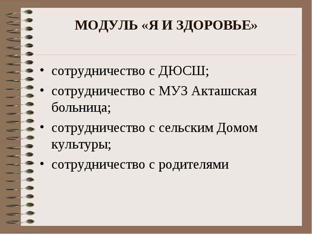 МОДУЛЬ «Я И ЗДОРОВЬЕ» сотрудничество с ДЮСШ; сотрудничество с МУЗ Акташская б...