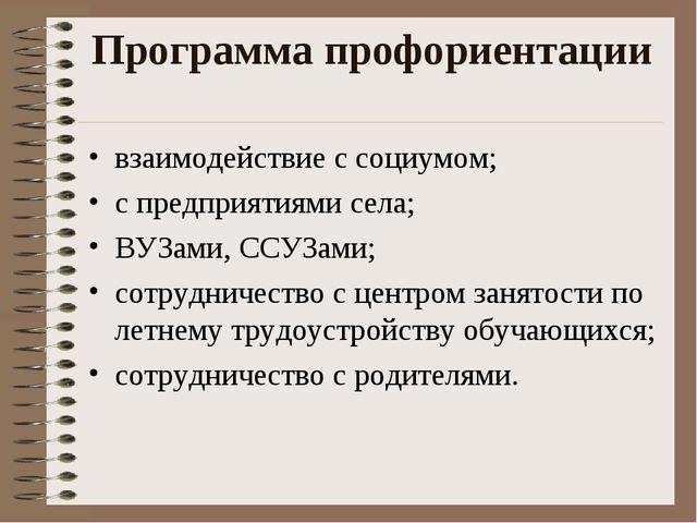 Программа профориентации взаимодействие с социумом; с предприятиями села; ВУЗ...