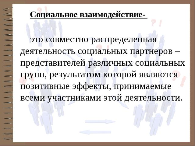 Социальное взаимодействие- это совместно распределенная деятельность социальн...