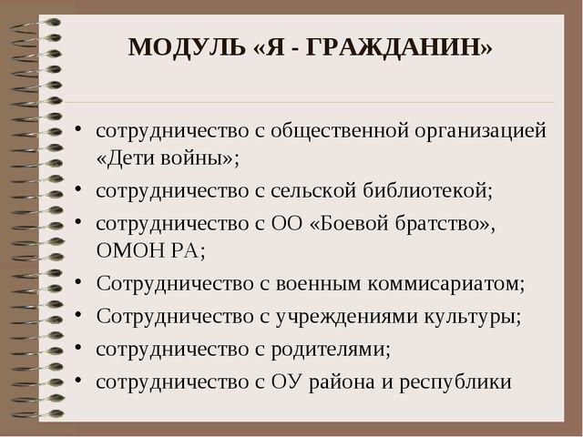 МОДУЛЬ «Я - ГРАЖДАНИН» сотрудничество с общественной организацией «Дети войны...