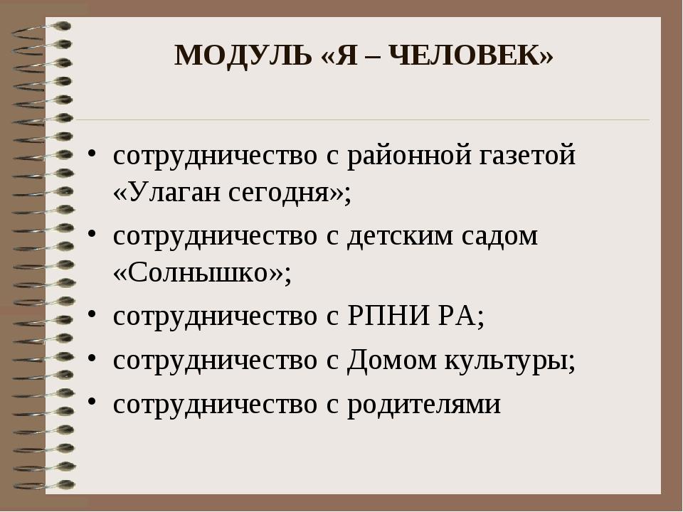МОДУЛЬ «Я – ЧЕЛОВЕК» сотрудничество с районной газетой «Улаган сегодня»; сотр...