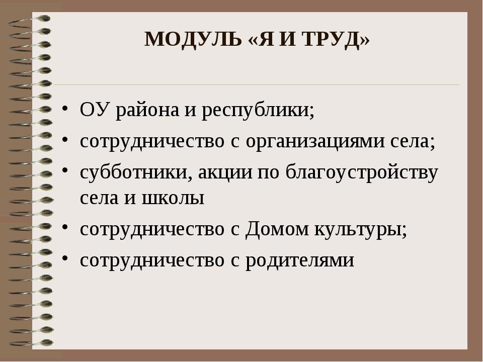 МОДУЛЬ «Я И ТРУД» ОУ района и республики; сотрудничество с организациями села...