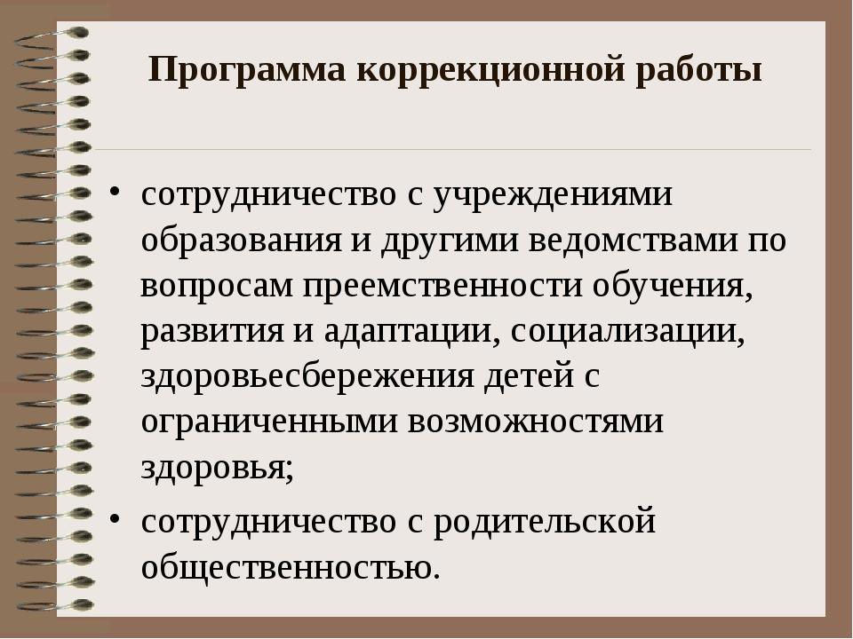 Программа коррекционной работы сотрудничество с учреждениями образования и др...