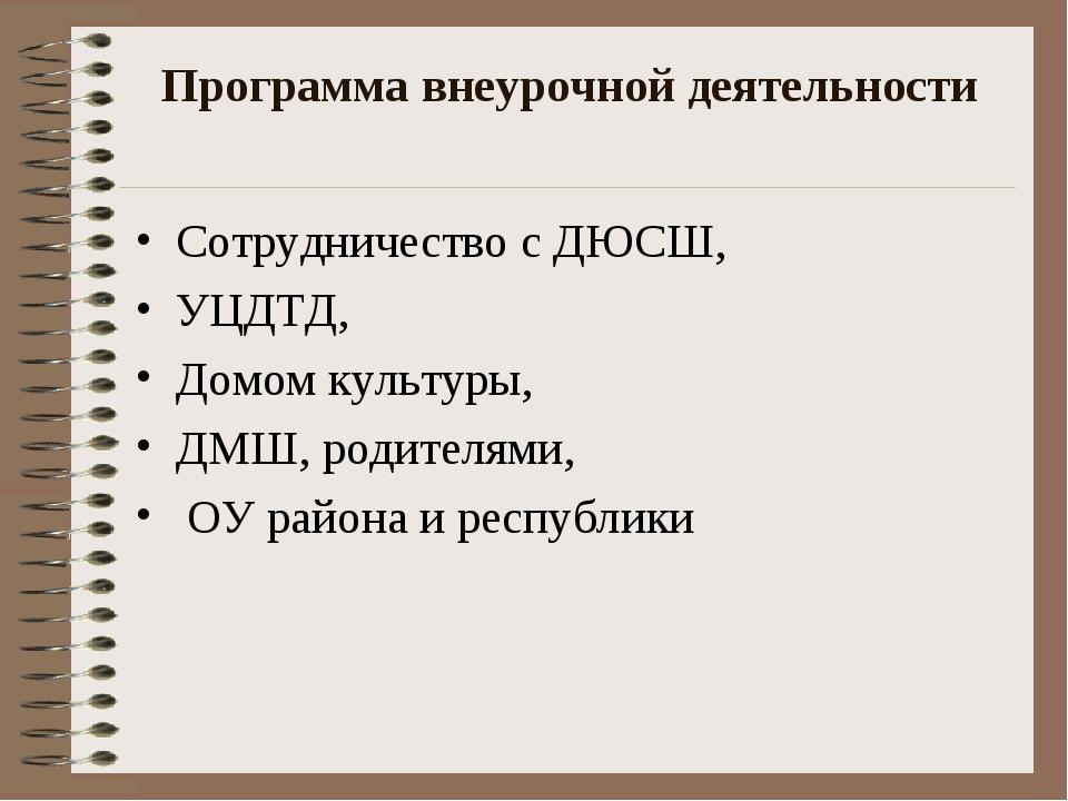 Программа внеурочной деятельности Сотрудничество с ДЮСШ, УЦДТД, Домом культур...