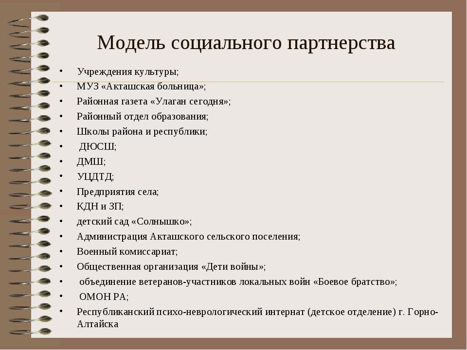 Модель социального партнерства Учреждения культуры; МУЗ «Акташская больница»;...