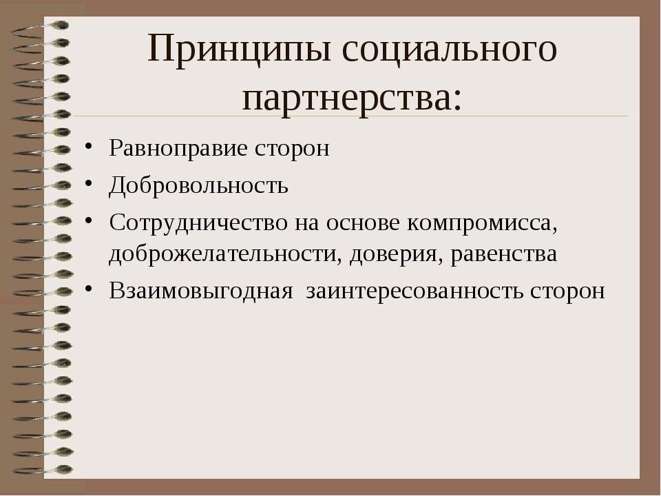 Принципы социального партнерства: Равноправие сторон Добровольность Сотруднич...