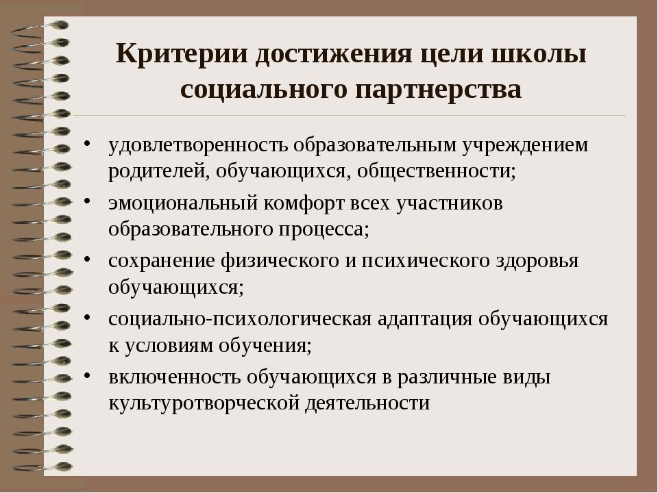 Критерии достижения цели школы социального партнерства удовлетворенность обр...