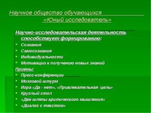 Научное общество обучающихся «Юный исследователь» Научно-исследовательская де
