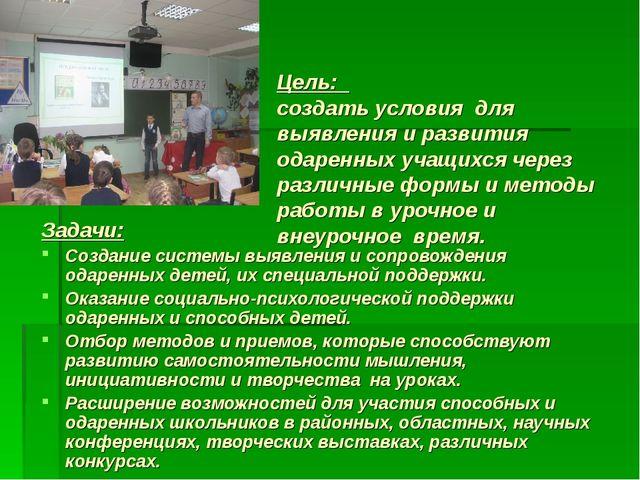 Цель: создать условия для выявления и развития одаренных учащихся через разли...