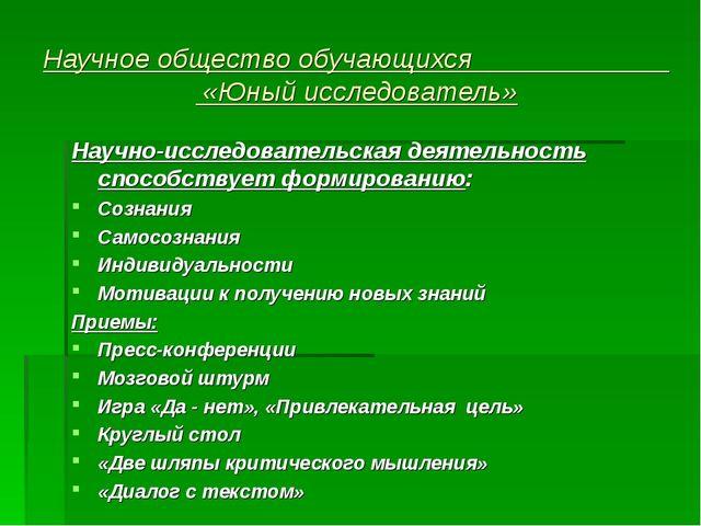Научное общество обучающихся «Юный исследователь» Научно-исследовательская де...