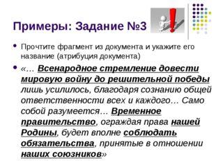 Прочтите фрагмент из документа и укажите его название (атрибуция документа) «