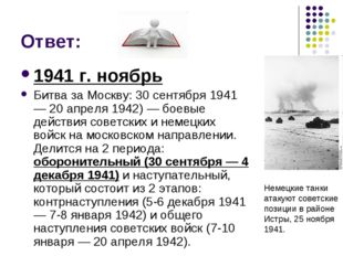 Ответ: 1941 г. ноябрь Битва за Москву: 30 сентября 1941 — 20 апреля 1942) — б