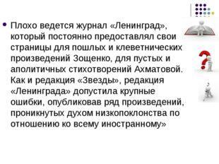 Плохо ведется журнал «Ленинград», который постоянно предоставлял свои страниц