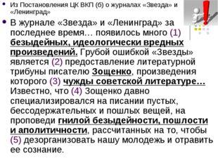Из Постановления ЦК ВКП (б) о журналах «Звезда» и «Ленинград» В журнале «Звез