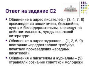 Ответ на задание С2 Обвинение в адрес писателей – (3, 4, 7, 8) произведения а