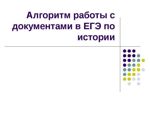 Алгоритм работы с документами в ЕГЭ по истории
