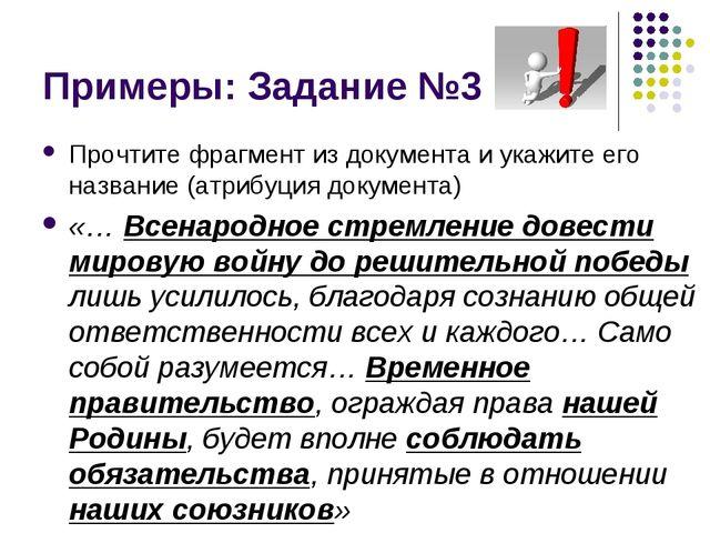 Прочтите фрагмент из документа и укажите его название (атрибуция документа) «...