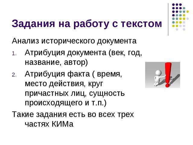 Задания на работу с текстом Анализ исторического документа Атрибуция документ...