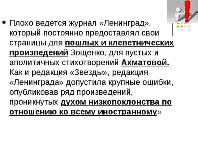 Плохо ведется журнал «Ленинград», который постоянно предоставлял свои страниц...