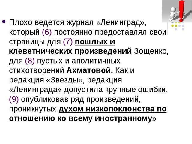 Плохо ведется журнал «Ленинград», который (6) постоянно предоставлял свои стр...