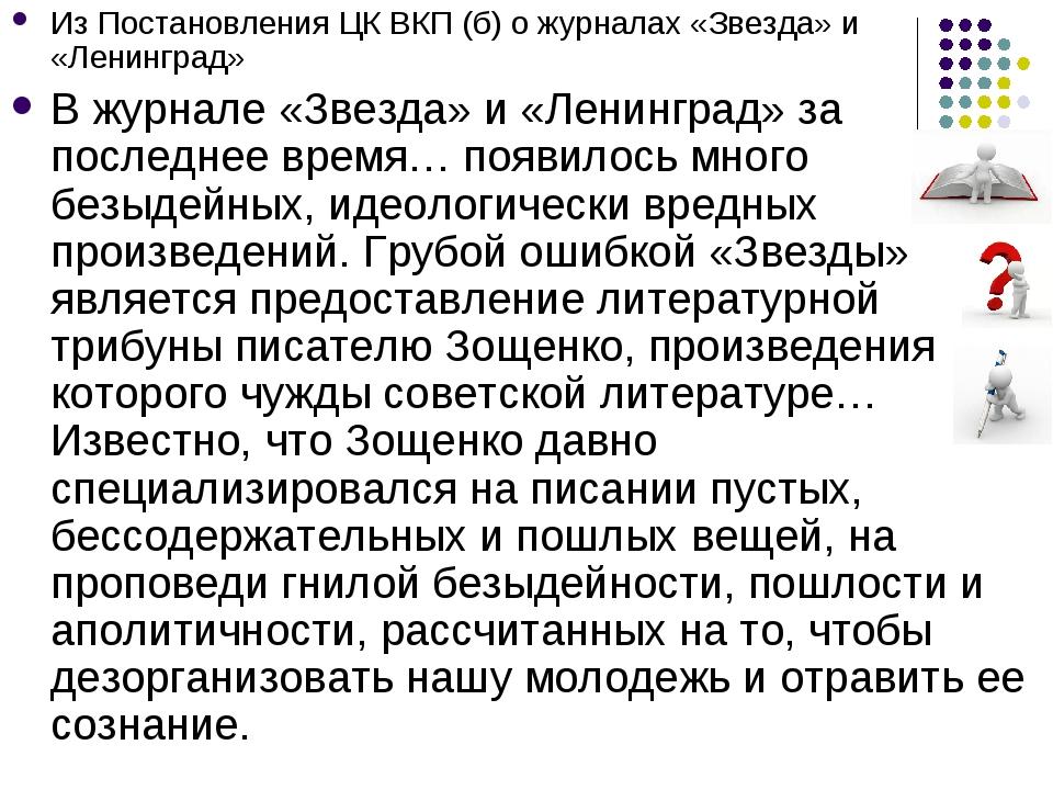 Из Постановления ЦК ВКП (б) о журналах «Звезда» и «Ленинград» В журнале «Звез...