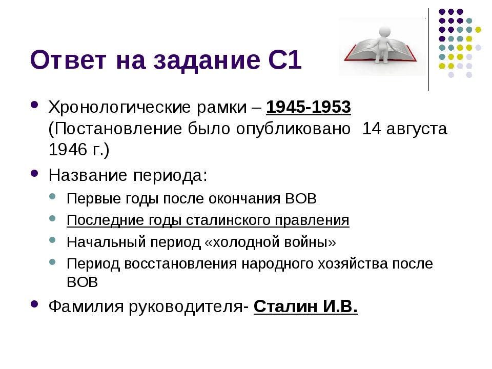 Ответ на задание С1 Хронологические рамки – 1945-1953 (Постановление было опу...