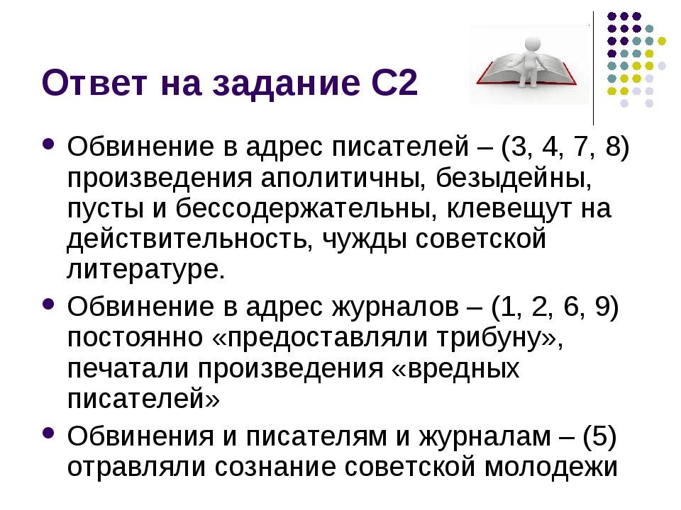 Ответ на задание С2 Обвинение в адрес писателей – (3, 4, 7, 8) произведения а...