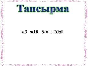 к3 т10 5ік қ10ақ