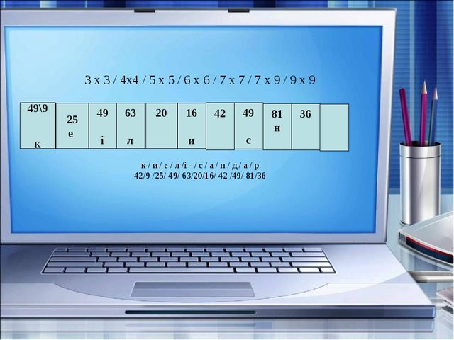 3 х 3 / 4х4 / 5 х 5 / 6 х 6 / 7 х 7 / 7 х 9 / 9 х 9 к / и / е / л /і - / с /...