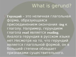 What is gerund? Герундий – это неличная глагольная форма, образующаяся присое