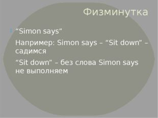 "Физминутка ""Simon says"" Например: Simon says – ""Sit down"" – садимся ""Sit down"