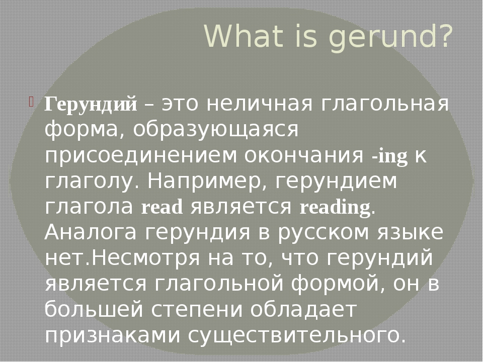 What is gerund? Герундий – это неличная глагольная форма, образующаяся присое...