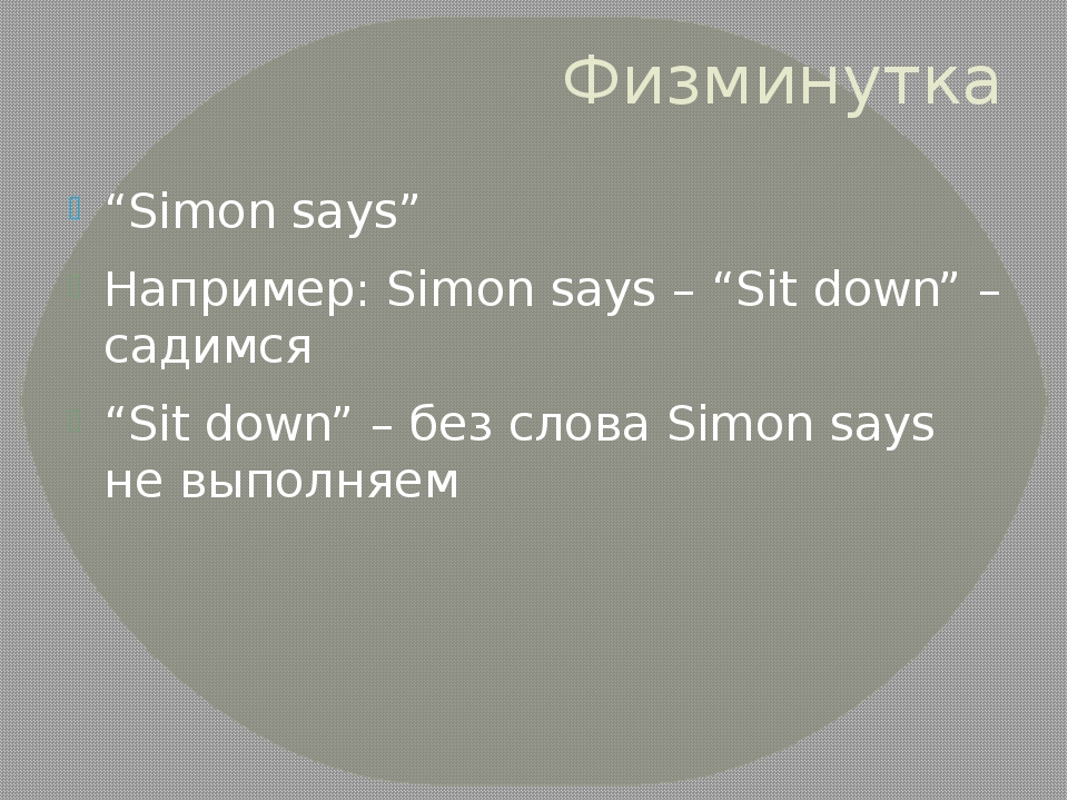 "Физминутка ""Simon says"" Например: Simon says – ""Sit down"" – садимся ""Sit down..."