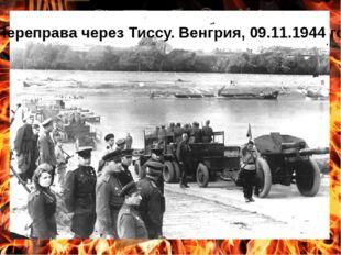 Переправа через Тиссу. Венгрия, 09.11.1944 год