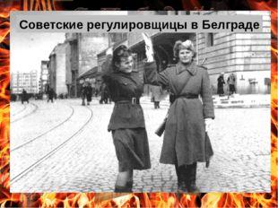 Советские регулировщицы в Белграде
