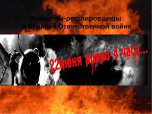 Женщины-регулировщицы в Великой Отечественной войне