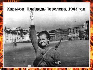 Харьков. Площадь Тевелева, 1943 год